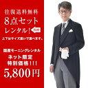 【オールシーズンモーニング国産 レンタル8点フルセッ