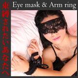 今なら 「ブラックレースのアイマスクと束縛アームリング3点セット」 10P21Feb15 ホワイトデー に♪ 【レオン】【セクシーランジェリー Sexy lingerie セクシー