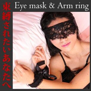 ブラック アイマスク セクシーランジェリーナイトブラ セクシーランジェリーセクシー インナー