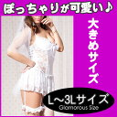 【ネコポス便限定 送料無料 】 「 L〜LL 3Lサイズ ウエディングドレス風ラブリー ベ