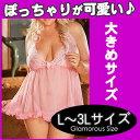 ベビードール 【ネコポス便限定 送料無料 】 ● 「 L〜LL 3Lサイズ 甘いピンクのラブ