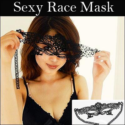 セクシーランジェリー 「魅惑のブラックレースマスク」 クリスマス パーティーに♪ フリーサイズ ナイトブラ 仮面