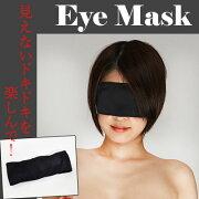 【今だけ 送料無料 】セクシーランジェリー 「NEW マイクロファイバー柔らかレースのシンプルマスク☆今夜は目隠しプレイ♪」 クリスマス パーティーに♪ 日本製 フリーサイズ アイマスク インナーブラック