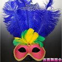 ショッピングマスク 子供 今だけ ポイント20倍 ! セクシーマスク「ネコポス便不可 孔雀 マスク」 セクシーマスク「ご注文時には宅配便をご指定ください SEXY アウトレット[[omen-9]]