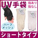UVカット 日除け 手袋 ショートタイプ すべり止め付き U...