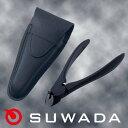 《【送料無料】SUWADA 爪切りブラック-L 革ケース(黒)セット 10P05Nov16