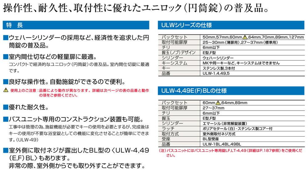 ゴール社ロック錠(ユニロック錠)ULW-1Eカ...の紹介画像2