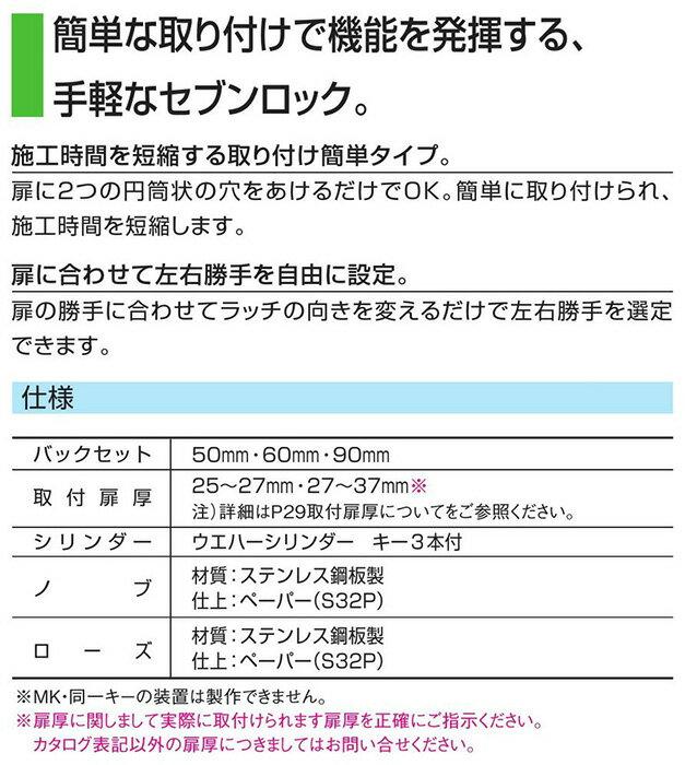 ユーシンショウワ社ロック錠(ユニロック錠)SM...の紹介画像3