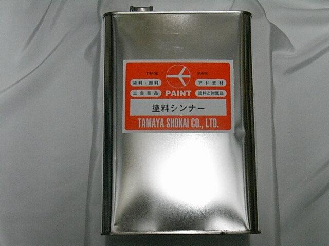 塗料用シンナー4リットル缶