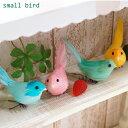 スモールバード L 8cm 1セット(4個入) 【雑貨 飾り 小鳥 オブジェ ブライダル 結婚式 ディスプレイ】