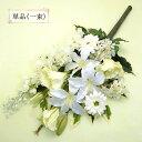 【仏花 造花】NEWホワイトグリーンの花束仏花 単品(1束)...