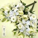 【仏花 造花】NEWホワイトグリーンの花束仏花 一対(2束)...