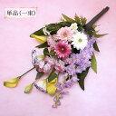【仏花 造花】ふんわりピンクの優しい花束仏花 単品(1束)【bukka5b-1】