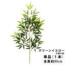 【人工植物】バンブースプレー グリーンイエロー 約90cm 1本【七夕用 笹 竹 和風 お正月 飾り