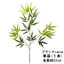 【人工植物】バンブースプレー ブラック 約52cm 1本【七夕用 笹 竹 和風 お正月 飾り】