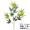【人工植物】バンブースプレー グリーン 約52cm 1本【七...