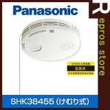 火災報知器 パナソニック 煙 SHK38455 ▽警報器