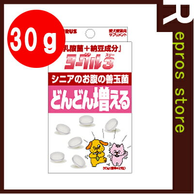 TAURUS 犬猫用 ヨーグル3 納豆 7歳以上のシニアに 30g トーラス▼a ペット フード ドッグ キャット 犬 猫 サプリメント 高齢