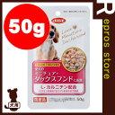 【正規品】愛犬のミニチュア・ダックスフンドに配慮 50g デビフ dbf ▼a ペット フード 犬 ドッグ ウェット パウチ