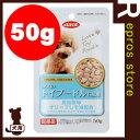 【正規品】愛犬のトイプードルに配慮 50g デビフ dbf ▼a ペット フード 犬 ドッグ ウェット パウチ