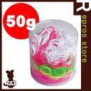 ■モビロンカラーワゴム 50g 業務用 白赤黄緑ピンク ミックス 東京ペット商事 ▼g ペット グッズ 犬 ドッグ