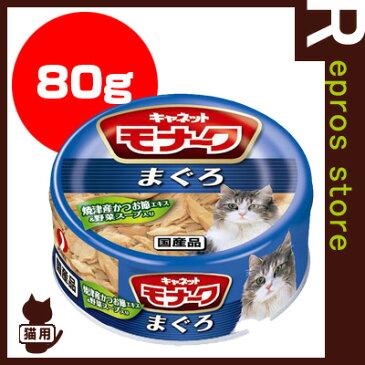 キャネット モナーク まぐろ 80g ペットライン ▼a ペット フード 猫 キャット 缶 ウェット 国産品