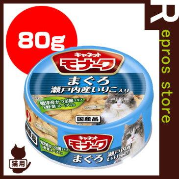 キャネット モナーク まぐろ 瀬戸内産いりこ入り 80g ペットライン ▼a ペット フード 猫 キャット 缶 ウェット 国産品