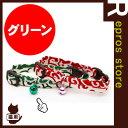 ■唐草 ツートン ねこ用 グリーン シェイク ▼g ペット グッズ 猫 キャット 首輪