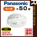 【2017年製】【あす楽対応】Panasonic薄型 ねつ当番 SHK38155[50個セット]▼住...