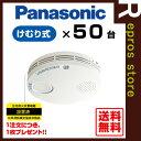 【あす楽対応】Panasonic薄型 けむり当番 SHK38455[50個セット]▼住宅用火災警報器/火災報知機(火災報知器)パナソニック/薄型 ▽住環境機器