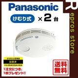 【あす楽対応】【送料無料】Panasonic SHK38455 薄型けむり当番2個セット▼住宅用火災警報器/火災報知機(火災報知器)/薄型【合計2】▽住環境機器