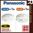 【2017年製】【あす楽対応】【送料無料】Panasonic SHK38455 薄型けむり当番1個+