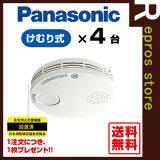 【あす楽対応】【送料無料】Panasonic SHK38455 薄型けむり当番4個セット▼住宅用火災警報器/火災報知機(火災報知器)/薄型【合計4】 ▽住環境機器