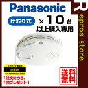 【2017年製】【送料無料】【あす楽対応】【10台以上購入専用価格】Panasonic薄型 けむり当