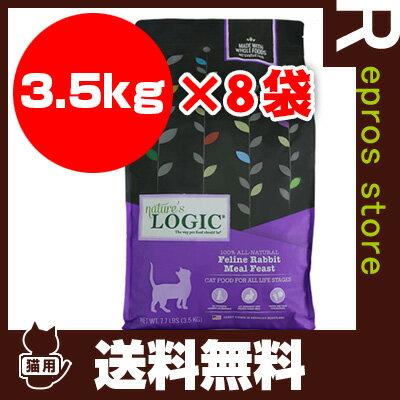 【送料無料】ネイチャーズロジック 猫用 ナチュラル ラビットフィースト 3.5kg×8袋リンキンフェローズ▼l ペット フード キャット 猫
