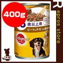 ペディグリー 13歳以上用 ビーフ&チキン&緑黄色野菜 400g マースジャパン ▼a ペット フード 犬 ドッグ 缶 ウェット