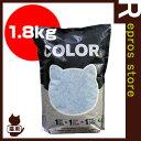 ◆Nullodor ニュールオダー カラーリター ブルー 1.8kg イノセント ▼g ペット グッズ 猫 キャット トイレ 猫砂