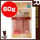 【200円OFFクーポン配布中】■ノン穀物 ササミ 60g ...