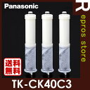 【TK-CK40C3】【送料無料】水栓型浄水器 JIS規格による指定5物質+2物質除去タイプ 3本入 TK-CK40C3 ▼浄水器 Panasonic パナソニック カートリッジ