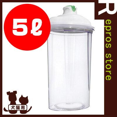 ■真空キャニスター プラスチックジャー 5L グッドスマイルインターナショナル ▼g ペット グッズ 犬 ドッグ 猫 キャット 容器