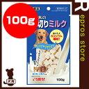 サンライズ ゴン太の角切りミルク 100g マルカン ▼a ペット フード 犬 ドッグ おやつ スナック 国産