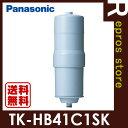 【TK-HB41C1SK】【送料無料】還元水素水生成器用 浄...