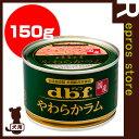 ☆dbf やわらかラム 150g デビフペット ▼g ペット フード 犬 ドッグ ウェット 缶 国産
