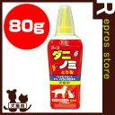 【正規品】ダニ・ノミ とり粉 80g アースバイオケミカル ▼a ペット グッズ 犬 ドッグ 猫 キャット 防虫