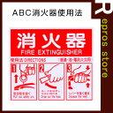 消火器 標識 ABC専用 sb-703▼プレート 表示板 住環境機器