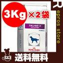 【送料無料・同梱可】ベテリナリーダイエット 犬用 スキンサポート ドライ 3kg×2袋 ロイヤルカナン▼b ペット フード ドッグ 犬 療法食