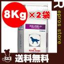 【送料無料・同梱可】ベテリナリーダイエット 犬用 スキンサポート ドライ 8kg×2袋 ロイヤルカナン▼b ペット フード ドッグ 犬 療法食