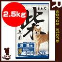 日本犬 柴専用 お魚味 2.5kg イースター ▼a ペット フード 犬 ドッグ 国産