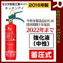 【最新2016年秋冬製/使用期限延長2022年まで】消火器 家庭用 キッチンアイ MVF1HR ▽ルビーレッド
