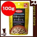 ☆dbf 若鶏のレバー&さつまいも 100g デビフペット ▼g ペット フード 犬 ドッグ ウェット パウチ 国産 栄養補完食